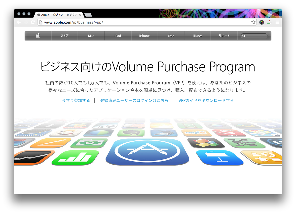 apple VPP site