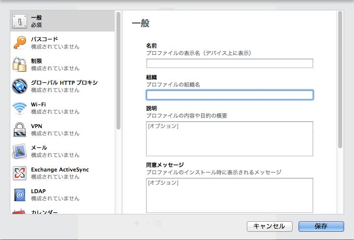 apple-configurator01