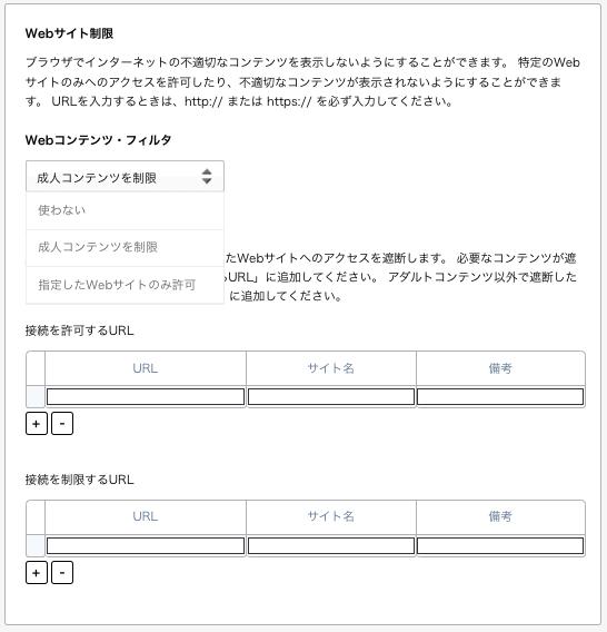 WebContentFilter設定画面